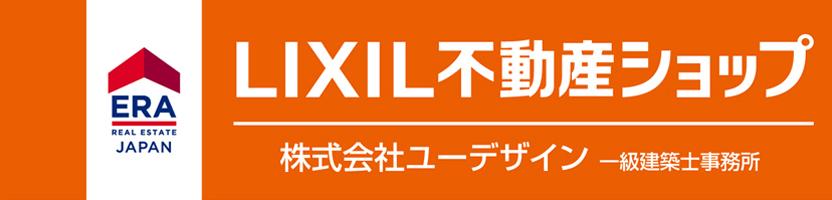 LIXIL不動産ショップ 株式会社ユーデザイン 一級建築士事務所